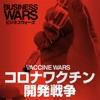 BUSINESS WARS / ビジネスウォーズ