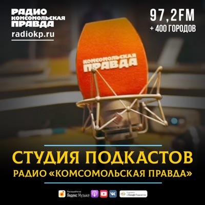 Студия подкастов Радио «Комсомольская правда»