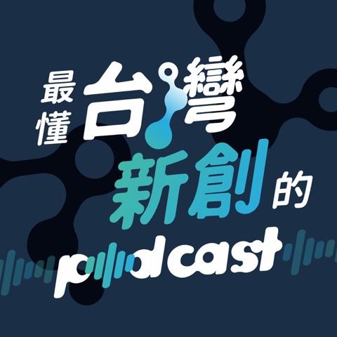 一起聊新創 最懂台灣新創的Podcast