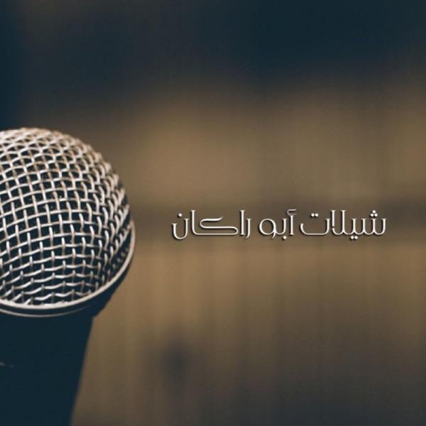 شيلات أبوراكان