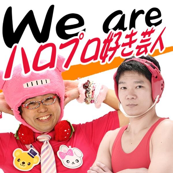 We Are ハロ芸!(ハロプロ好き芸人)