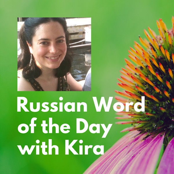 Russian Word of the Day with Kira Artwork