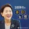 김양재 목사의 큐티노트 (극동방송)