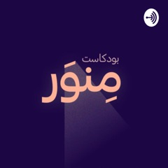 Minwar Podcast · بودكاست منور