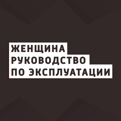 Женщина. Руководство по эксплуатации:PodFM.ru