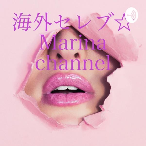 海外セレブ☆Marina channel