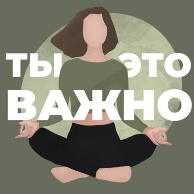 Ты – это важно:Елена Мицкевич