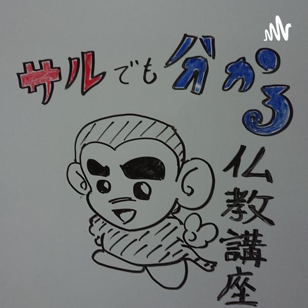 猿でもわかる仏教講座、上田祥広
