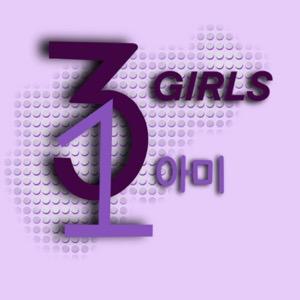 3 Girls 1 ARMY