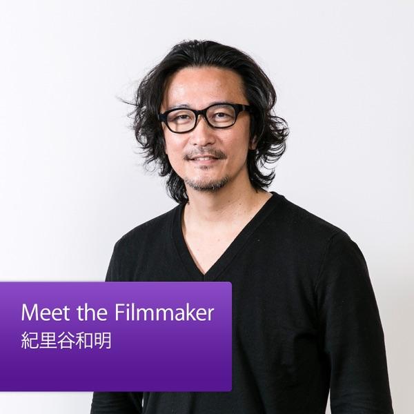 Meet the Filmmaker:紀里谷和明