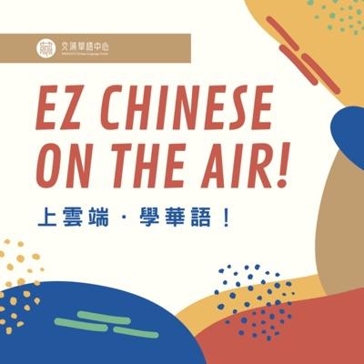 上雲端學華語 EZ CHINESE ON THE AIR