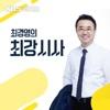 [KBS] 최경영의 최강시사