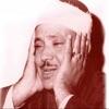 أندر التلاوات للشيخ عبد الباسط عبد الصمد