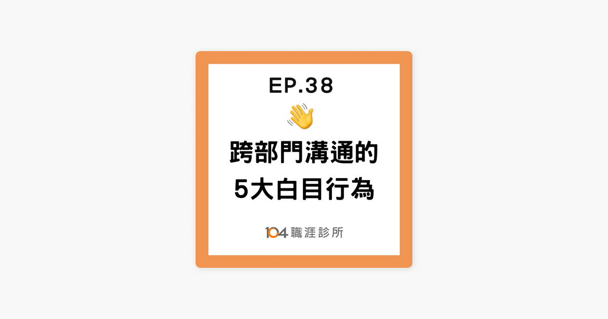 職涯診所: EP38 跨部門溝通的5大白目行為,你踩到雷了嗎?Live on Clubhouse on Apple Podcasts