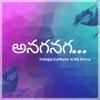 అనగనగ... (Anaganaga... Telugu Stories with Priya)