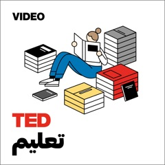 TEDTalks تعليم