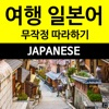 [무따무따 여행 일본어] 30-1. わりびき(할인)│사람 수와 나이 세기·상황에 따라 달라지는 가족의 호칭