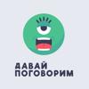 Давай Поговорим - Стелла Васильева