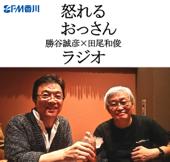 勝谷誠彦×田尾和俊『怒れるおっさんラジオ』