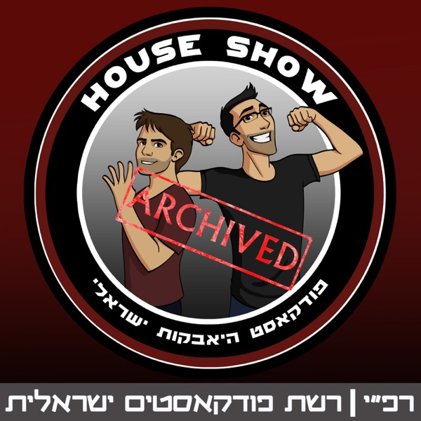 House Show - האוס שואו - ארכיון