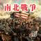 江峰时刻-南北战争
