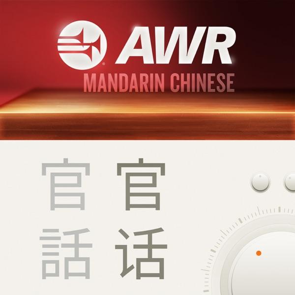 AWR Mandarin (官话) Chinese (MOL 生命的樂章)