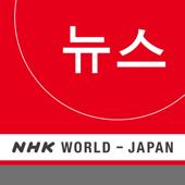 Korean News - NHK WORLD RADIO JAPAN