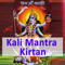 Kali - Mantra Chanting and Kirtans