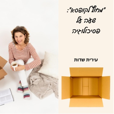 מחוץ לקופסא: שעה על פסיכולוגיה:Irit Sadot