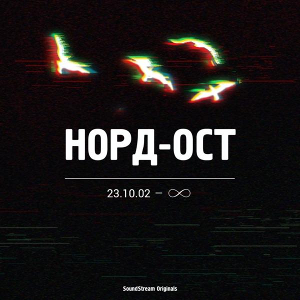 Норд-Ост. 23.10.2002 - ∞