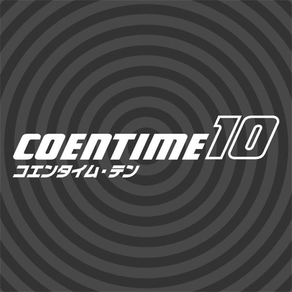 コエンタイム10 - 庶民派お笑いショートトークポッドキャスト