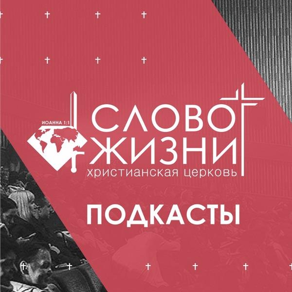"""Подкасты пользователя """"Слово Жизни"""" Новосибирск"""