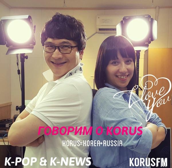 [KORUSfm] Учим корейский язык вместе с К-POP & K-NEWS