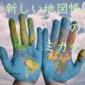 新しい地図帳のミカタ