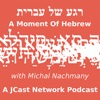 Rega Shel Ivrit (A Moment of Hebrew)