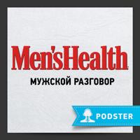Men's Health: Мужской разговор podcast