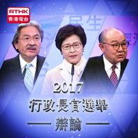 2017行政長官選舉辯論 podcast