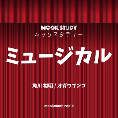 """""""MOOKSTUDY""""ミュージカル(ムックスタディー ミュージカル)"""