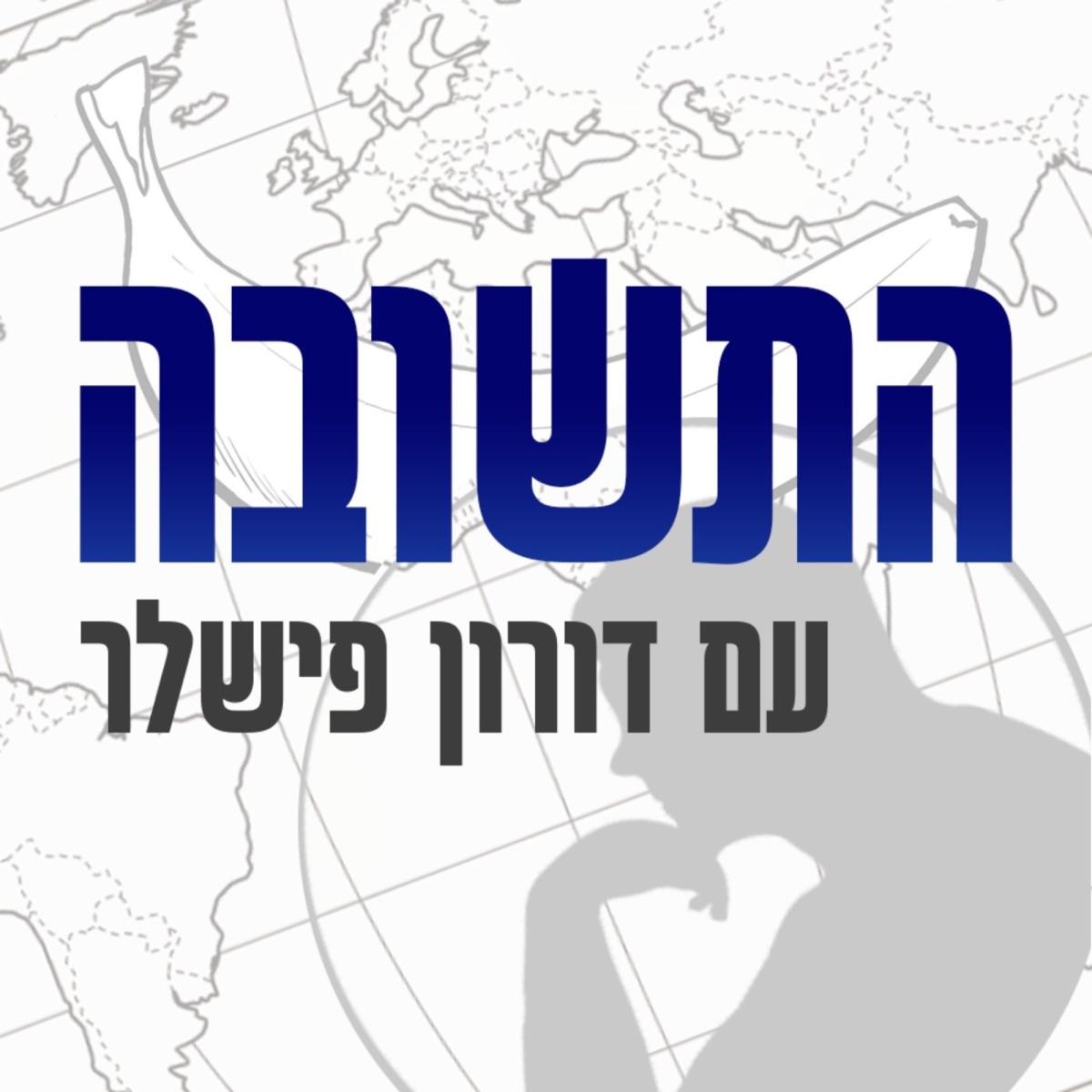 התשובה עם דורון פישלר Hatshuva With Doron Fishler
