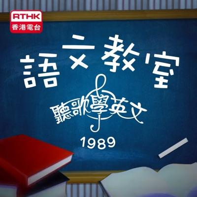 語文教室-聽歌學英文(1989):RTHK.HK