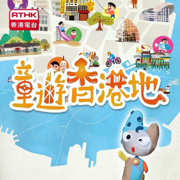童遊香港地