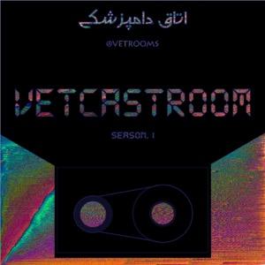 VetCastRoom پادکست فارسی