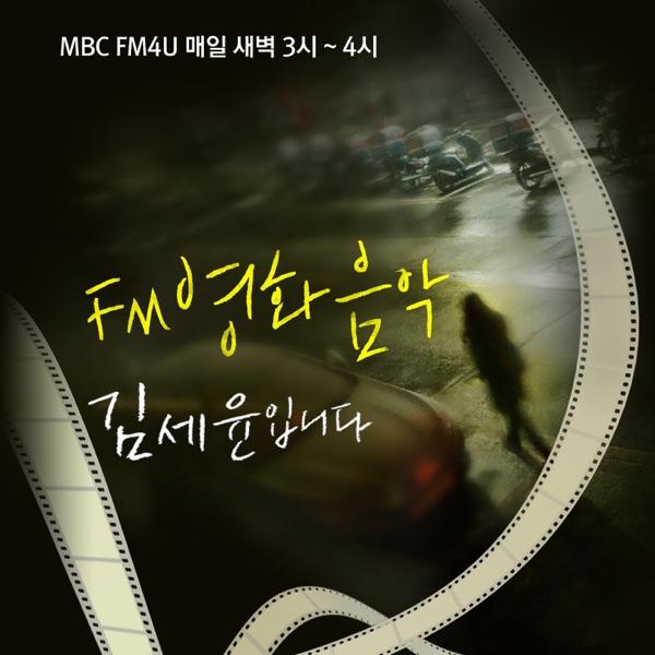 FM영화음악 김세윤입니다