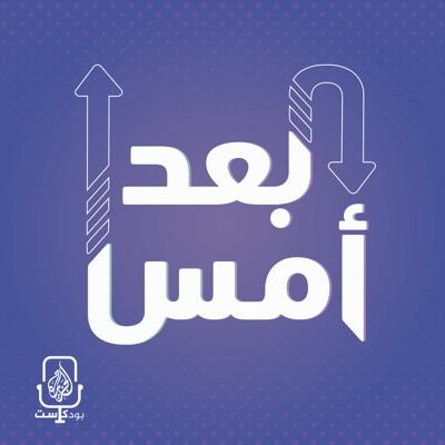 بعد أمس:Al Jazeera Podcasts  الجزيرة بودكاست