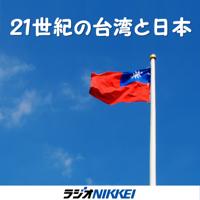 21世紀の台湾と日本 podcast