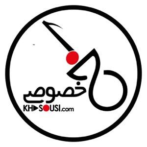 خصوصی - Khosousi