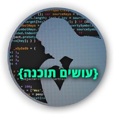 עושים תוכנה (Osim Tochna):פודקאסט ישראל