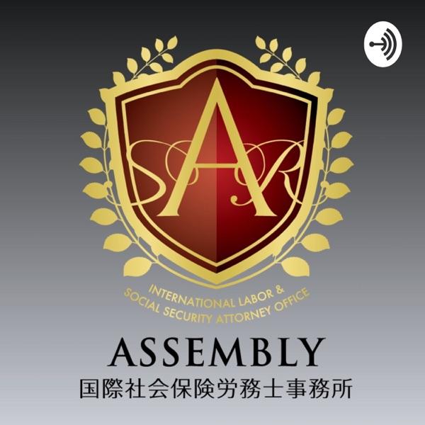 【ASSEMBLYラジオ 社会保険の基礎!】