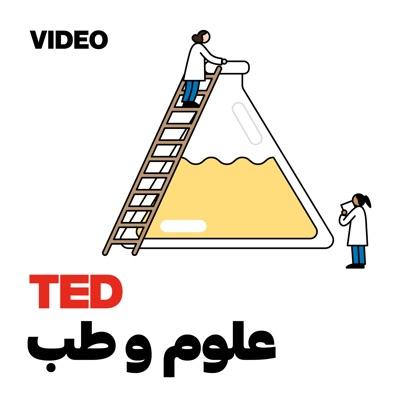 TEDTalks علوم و طب:TED