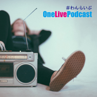 OneLive Podcast(#わんらいぶ) podcast